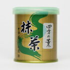 抹茶【四方の薫】30g缶入