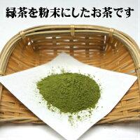菊之園の【粉末緑茶】70g