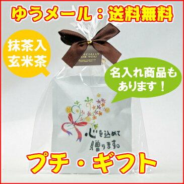 プチギフト お茶 ギフト 記念品 名入れ結婚式 二次会に使えるかわいい「オリジナルギフト」1袋抹茶入り玄米茶美味しい紐付きティーバッグ2Pゆ10P26Mar16