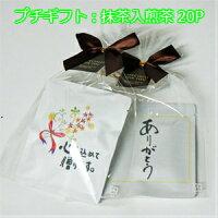 プチギフトお茶ギフト記念品名入れ結婚式二次会に使えるかわいい「オリジナルギフト」1袋×20個セット美味しい紐付きティーバッグ2P入送料無料でお届けします【RCP】