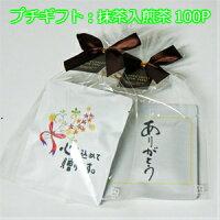 プチギフトお茶ギフト記念品名入れ結婚式二次会に使えるかわいい「オリジナルギフト」1袋×100個セット美味しい紐付きティーバッグ2P入送料無料でお届けします【RCP】
