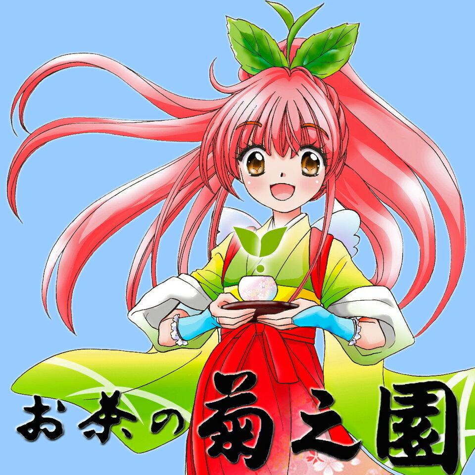 お茶の菊之園 楽天市場店