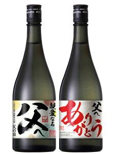 穏やかな香り、研ぎ澄まされたピュアな味。選べる父の日限定ラベル!菊水吟醸酒720ml 2本詰