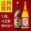 【送料無料】冬季限定ふなぐち&熟成ふなぐちの1.8L×2本飲み比べ