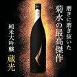 【送料込】菊水 蔵光 純米大吟醸 750ml