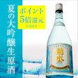 菊水 夏の大吟醸 生原酒 720ml【夏季限定 6/5〜出荷開始】