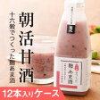 菊水 十六穀でつくった麹あま酒 520g(12本詰)