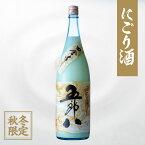 【10月17日出荷】菊水 にごり酒 五郎八 1800ml