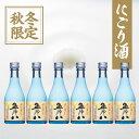 【10月17日出荷】にごり酒 五郎八 300ml(6本詰)