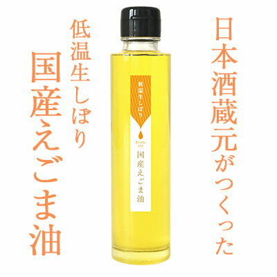 【新発売】菊水の国産えごま油 低温生しぼり