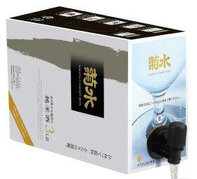 【大人気商品】3000mlの大容量純米酒 菊水のスマートボックス