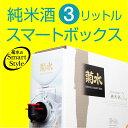 ※残りわずか【楽天グルメ大賞受賞!】菊水のスマートボックス 3000ml 純米酒