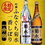 【リニューアル】冬季限定 吟醸 ふなぐち 菊水一番しぼり 1800ml
