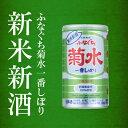 《11/20出荷》【リニューアル】 新米新酒 ふなぐち 菊水一番しぼり200ml缶 (30本詰)
