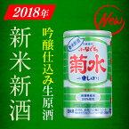 【冬季限定】 新米新酒 ふなぐち 菊水一番しぼり200ml缶 (30本詰)