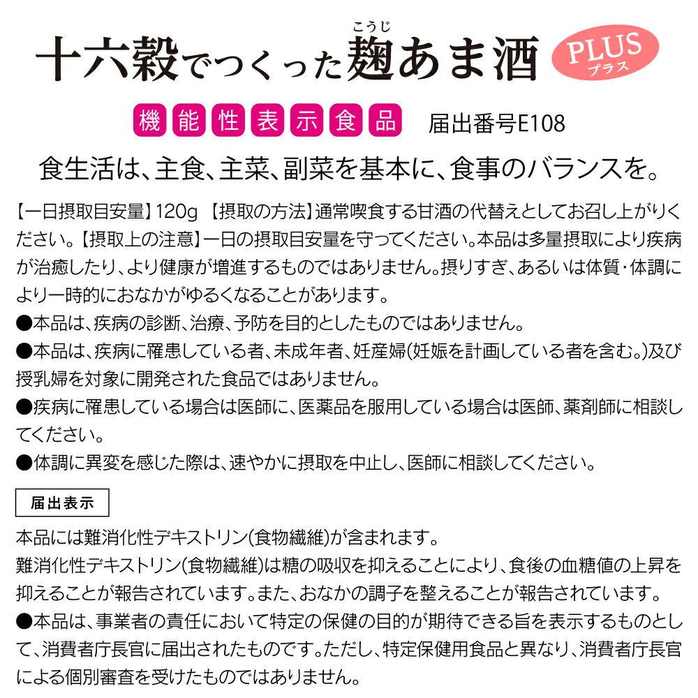 【新発売】甘酒菊水十六穀でつくった麹あま酒PLUS480g