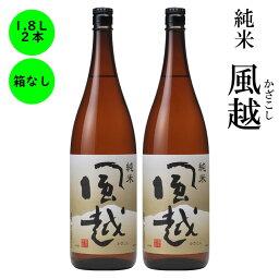 日本酒 純米 風越 ギフト 長野の地酒 喜久水 箱無し 1,800ML 2本