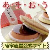 【ゆふいん創作菓子 あまおう苺のぷりんどら 4個入】季節限定 菊家公式サイト