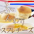 坂井宏行のスフレチーズ 5個入