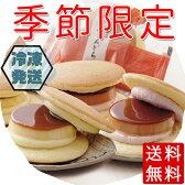 【送料無料】【ぷりんどら&あまおう苺ぷりんどらアソート 12個入《冷凍発送》】