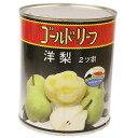 洋梨缶 2号缶 / 製菓材料、製パン材料、フルーツ缶