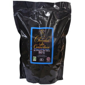 カオカ ペパデオーロ 80% 1kg / オーガニック ビターチョコレート 製菓材料
