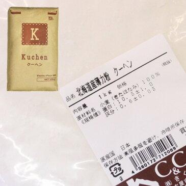 クーヘン 1kg / 薄力粉 小麦粉 スポンジケーキ クッキー 製菓材料