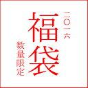 福を運ぶ初荷♪KIKUYAオリジナルパン作り福袋2016 / お正月 小麦粉 パン用粉 ホームベーカリー ...