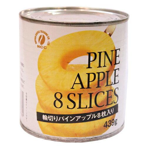 キクヤ『輪切りパインアップル缶 8枚入』