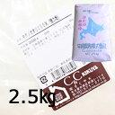強力粉キタノカオリ100%2.5kg / 北海道産小麦・パン用粉・小麦粉・製パン材料・菓子パン粉