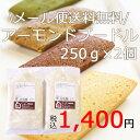 【メール便送料無料】アーモンドプードル 250g×2個セット / ナッツ アーモンドパウダー パン材料 製菓材料 ネコポス