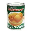 サンウォッチ びわ シラップ漬け(ライト) 567g / ビワ 缶 製菓材料、製パン材料、フルーツ缶
