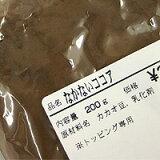 なかないココア 200g / ココアパウダー トッピング デコレーション 製菓材料 パン材料