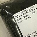 ブラックココアパウダー 200g / 製菓材料 パン材料 無糖 - ホームメイドショップKIKUYA