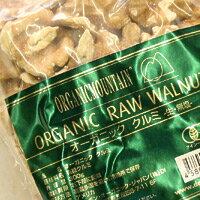 有機クルミ300g / オーガニック JAS くるみ ナッツ オメガ3脂肪酸 パン材料 製菓材料