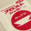 フロストシュガー 1kg / 砂糖 ヨーグルト 製菓材料