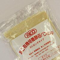 [クール便]あこ有機培養酵母ストロング 250g / イースト菌 酵母 天然酵母 無添加 パン材料