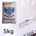 パンに! 強力粉 小麦粉 スーパーキング5kg パン用小麦粉 パン用強力粉
