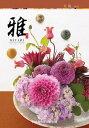 カタログギフト 雅 『天馬』【ポイント10倍!】【楽ギフ_包装選択】【...