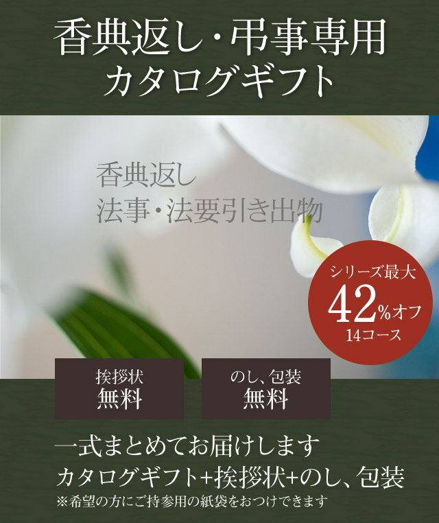 30%OFF! 香典返し カタログギフト [弔...の紹介画像2