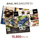 31%OFF! 香典返し カタログギフト 送料無料 [弔事専...