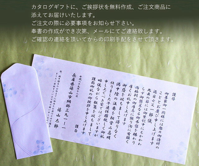 30%OFF! 香典返し カタログギフト [弔...の紹介画像3