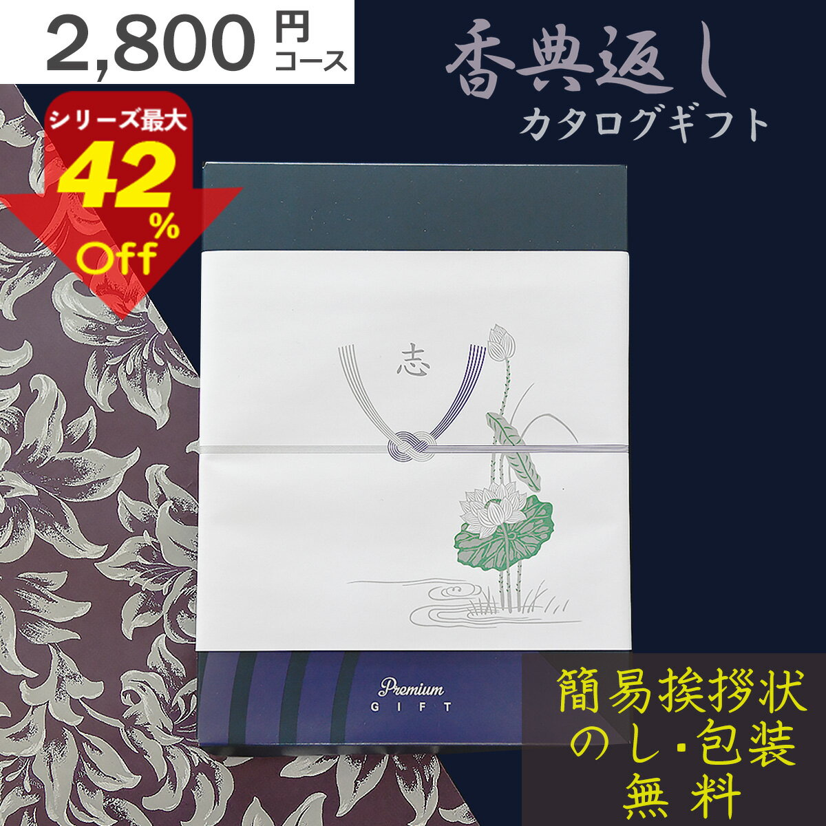 26%OFF! 香典返し カタログギフト [弔事...の商品画像