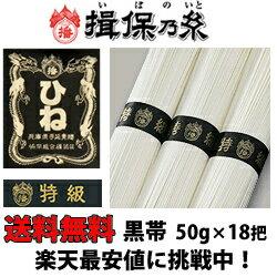 黒帯特級品は、熟練生産者が厳寒期に生産する、揖保乃糸の逸品です!ギフト 御中元 引き出物 引...
