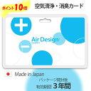 【ポイント10倍】【送料無料】 Air Design card エアデザインカード ストラップ付き