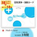 10%OFFクーポン配布中 +【ポイント10倍】【送料無料】 Air Design card エアデ
