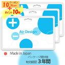 3セット 10%OFFクーポン配布中 +【ポイント10倍】 【送料無料】 Air Design ca