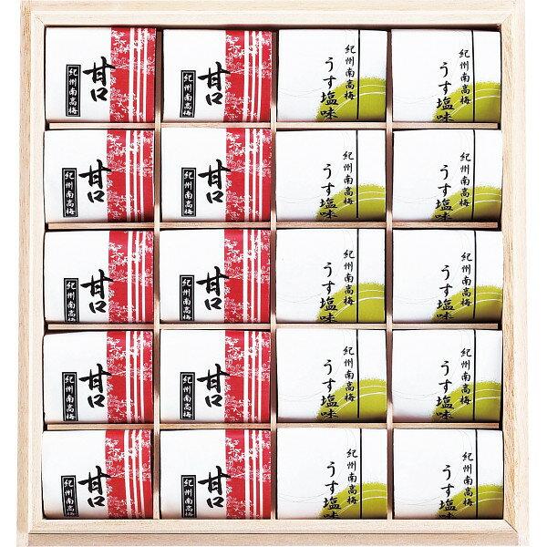 【47%OFF】紀州南高梅 2種20粒(個包装) 00016 (B5-60)[ギフト 引き出物 結婚内祝い 出産内祝い お返し 法要 快気祝い][のし 包装 カード無料]