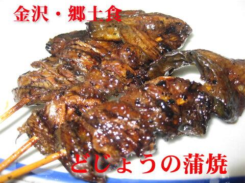 どじょう蒲焼【金沢の味】10本入り