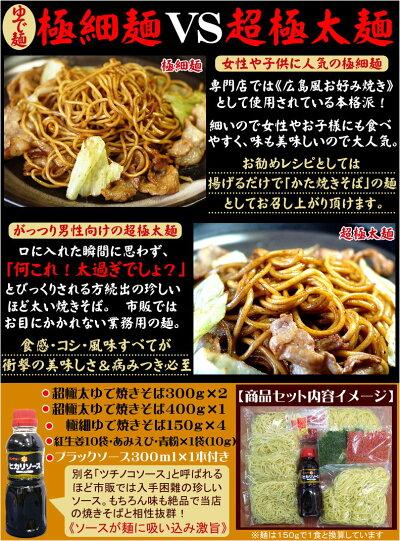 ゆで焼そば【極細VS超極太】対決10食セット
